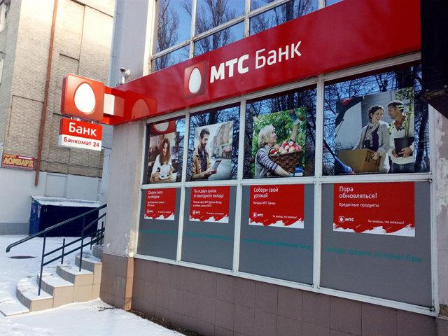 Как узнать остаток по кредиту в МТС Банке через интернет