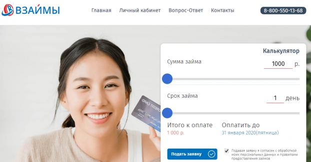 Займ 365: личный кабинет, номер телефона и заявка на кредит