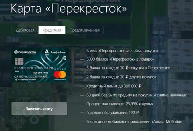Кредитная карта Перекресток Альфа Банка: отзывы и условия