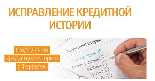 Ферратум займ: онлайн заявка