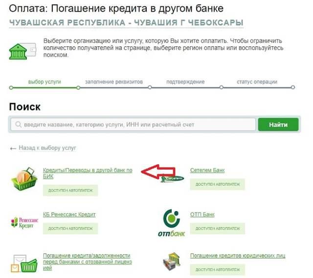 Как оплатить кредит Альфа банка через Сбербанк онлайн
