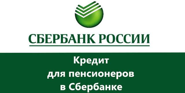 До скольки лет дают кредит пенсионерам в Сбербанке: требования, документы