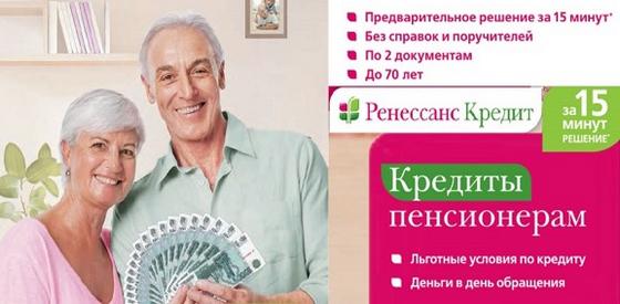 Ренессанс кредит пенсионерам неработающим: условия, требования