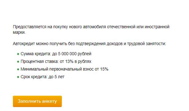 Кредит под залог автомобиля в Сбербанке без справки о доходах