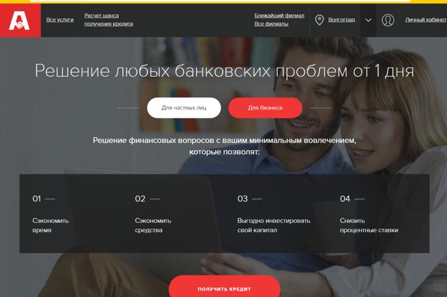 ООО Альфа кредит, отзывы о компании