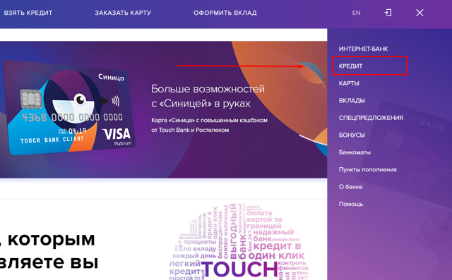 Кредит в Тач Банке : условия, требования и способы оформления