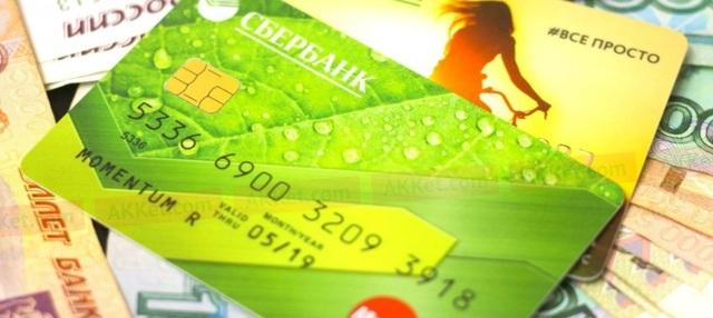 Оформить кредит 50000 рублей: процентная ставка, требования и условия