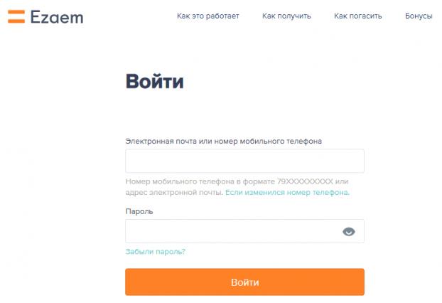 e займ: личный кабинет и онлайн заявка