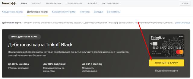 Тинькофф: статус заявки на кредит в банке