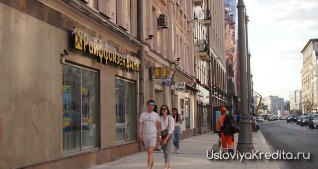 Взять кредит 1000000 рублей в банке на потребительские нужды