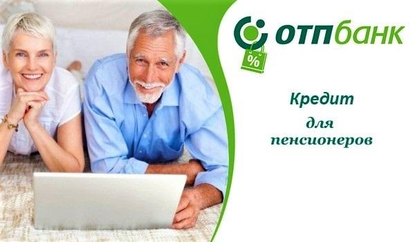 До скольки лет можно брать кредит: требования, документы и условия для пенсионеров