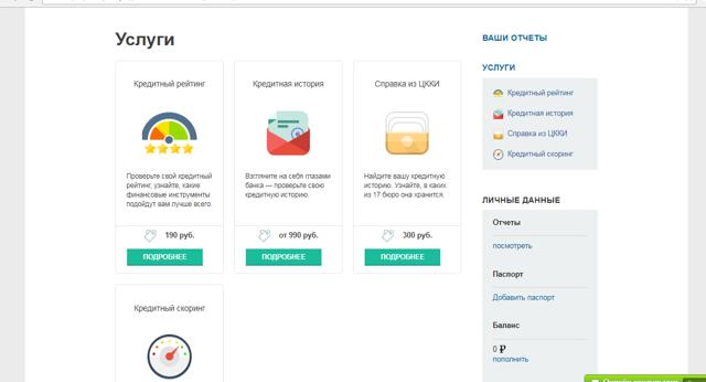 СМС Финанс: личный кабинет и займ на сайте