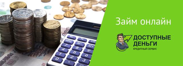 Займ на месяц: быстрое решение финансовых проблем