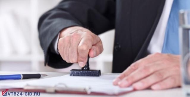 Реструктуризация кредита в ВТБ 24 физическому лицу: условия, отзывы