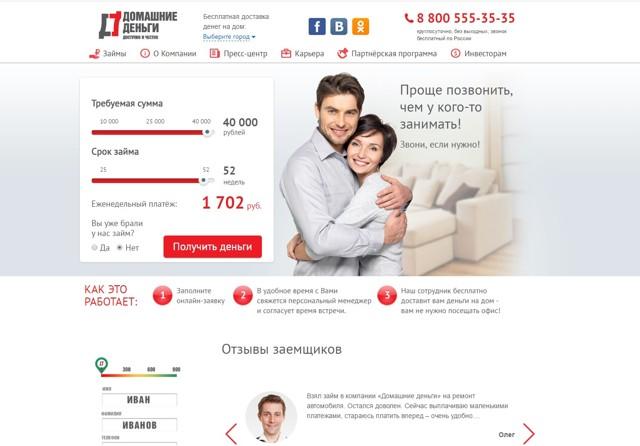 Домашние деньги: телефон горячей линии, адреса, почта