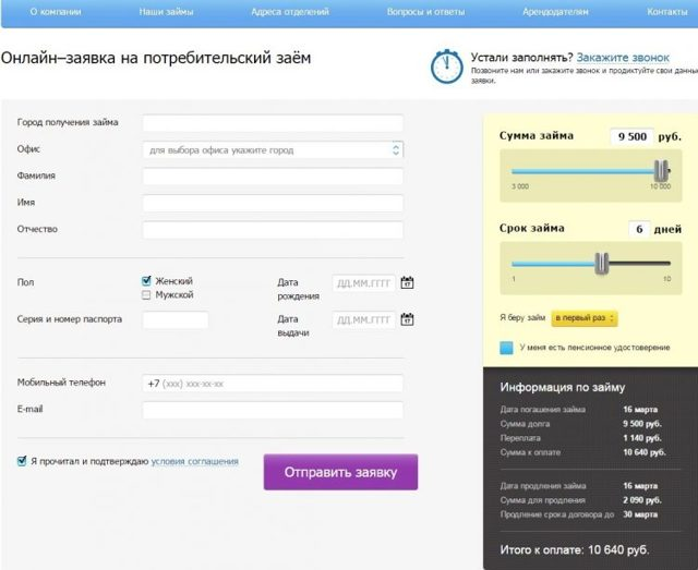 Джет мани займ: онлайн заявка и требования к клиенту