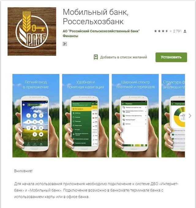 Как узнать остаток по кредиту в Россельхозбанке через интернет