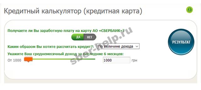 Как увеличить кредитный лимит по карте Сбербанка онлайн: условия и способы