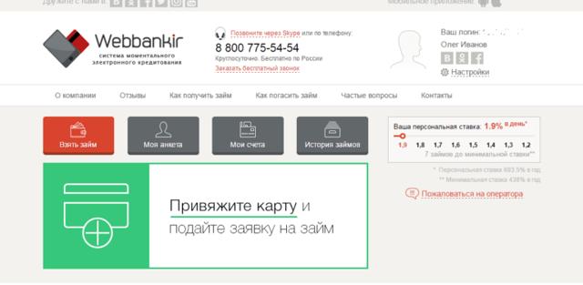 Онлайн займы Веббанкир на карту в 2019 году: регистрация, вход и отзывы должников