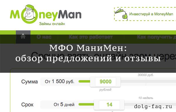 moneyman звонят и угрожают: что делать?