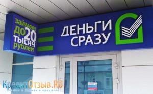 Коллекторы «Деньги сразу»: особенности работы с должниками
