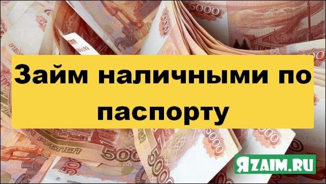 Займы наличными по паспорту в день обращения: все предложения и нюансы