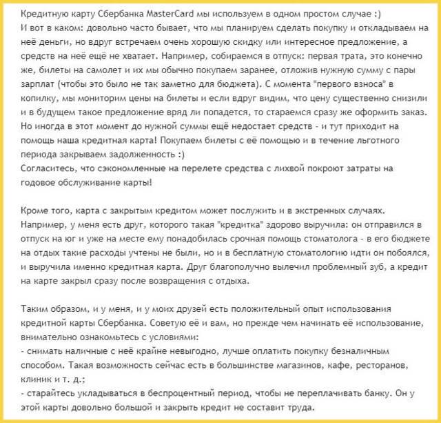 Кредитная карта на 50000 рублей без справок и поручителей, по паспорту