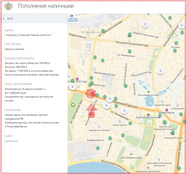 Пополнить карту Тинькофф: все способы