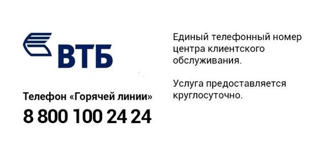 ВТБ 24 узнать задолженность по кредиту онлайн, другие способы