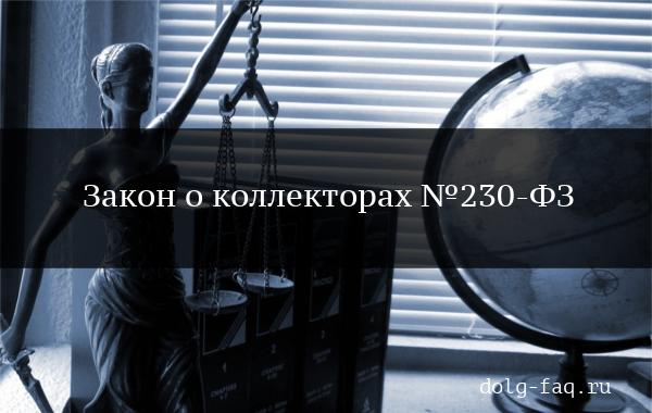 230 фз о коллекторах: нормативно-правовая база, ограничения