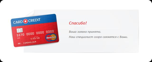 Кредитная карта Кредит Европа банк: условия, онлайн заявка