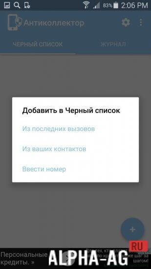 Программа Антиколлектор на телефон: принцип работы и отзывы