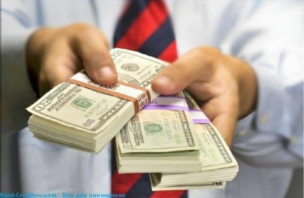 Кредит под залог без справок о подтверждении дохода