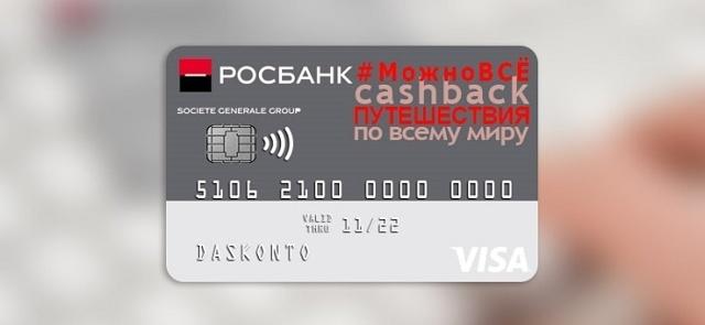 Кредитная карта со скольки лет выдается
