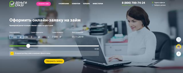 Микро кредит деньги сразу на карту: онлайн заявка