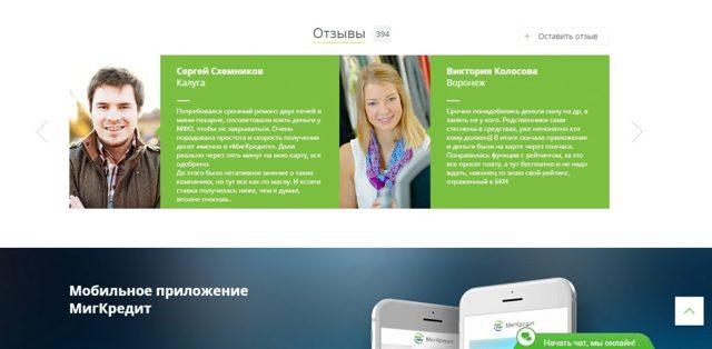 Мигомденьги: официальный сайт и отзывы о займах