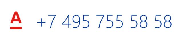 Альфа банк кредитный отдел: порядок работы, телефон