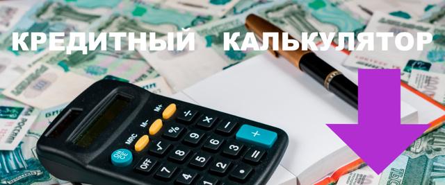 Потребительский кредит на 15 лет: банки в которых можно подать заявку
