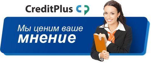creditplus: отзывы клиентов - должников