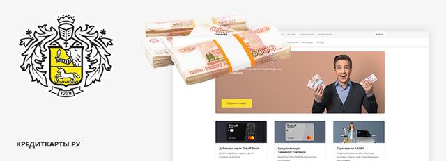 Тинькофф банк кредит наличными: онлайн заявка и отзывы