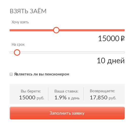 МФО Народная казна: онлайн заявка на займ