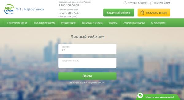 Миг кредит займ: личный кабинет, проценты и условия