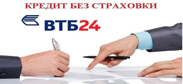 Как взять кредит без страховки в ВТБ 24: реальный способ