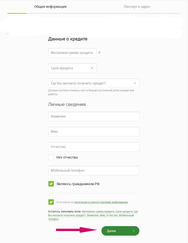 Ренессанс кредит онлайн заявка, условия выдачи наличных