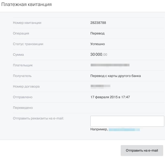 Оплатить кредит Тинькофф через интернет банковской картой Сбербанка: все способы