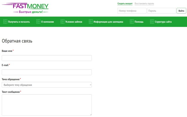 fastmoney: личный кабинет, онлайн заявка и отзывы