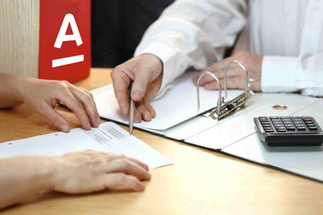 Альфа банк какие документы нужны для оформления кредита: список