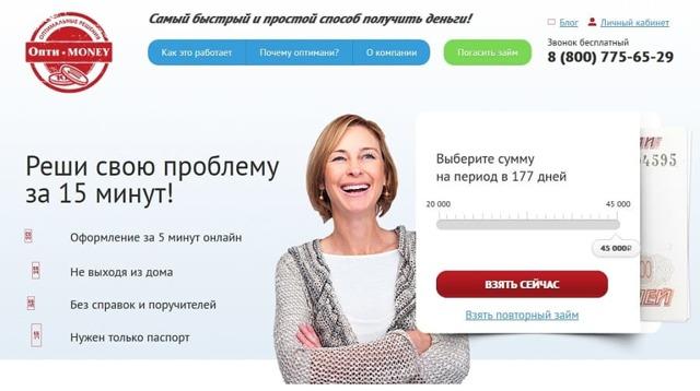Оптимани: личный кабинет и займ онлайн