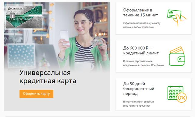 Кредитная карта Сбербанка: условия пользования, проценты и отзывы клиентов