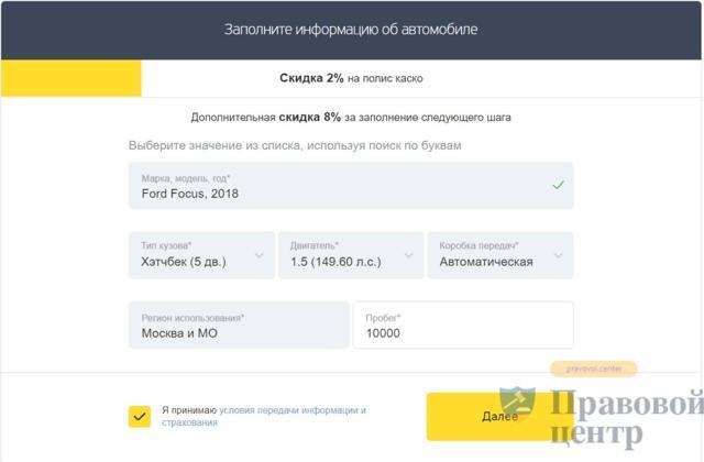 Страхование КАСКО Тинькофф: обзор, отзывы, рейтинг